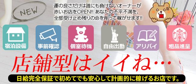 RED,ROSE(熊本市近郊ソープ店)の風俗求人・高収入バイト求人PR画像1