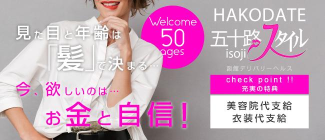 五十路スタイル 函館店(函館)のデリヘル求人・高収入バイトPR画像1