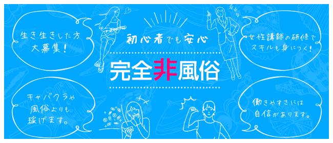 MahinaSpa(品川一般メンズエステ(店舗型)店)の風俗求人・高収入バイト求人PR画像2