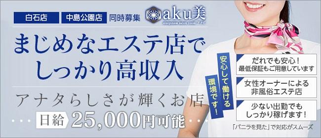 sleepiness saron room aku美~アクビ 白石南郷通店(札幌・すすきの)の一般メンズエステ(店舗型)求人・高収入バイトPR画像1