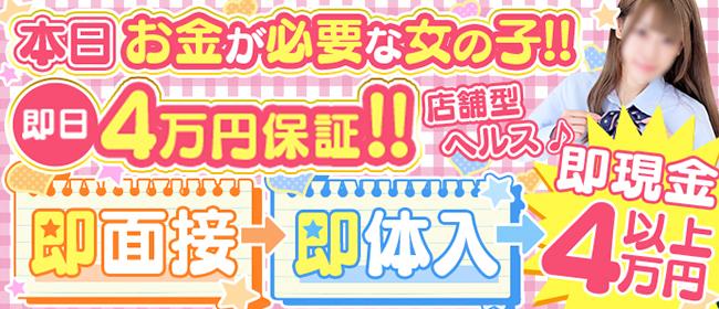 新橋平成女学園(新橋・汐留)の店舗型ヘルス求人・高収入バイトPR画像2
