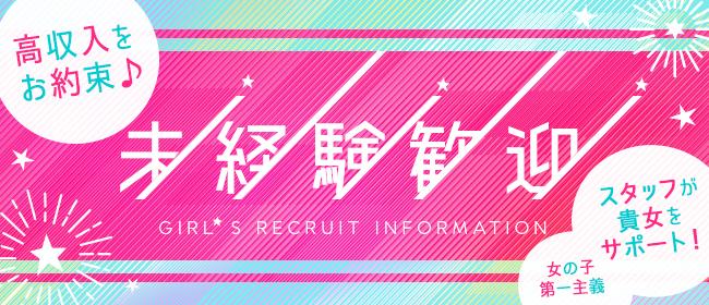 Girls Party(ガールズパーティー)(神栖・鹿島デリヘル店)の風俗求人・高収入バイト求人PR画像1