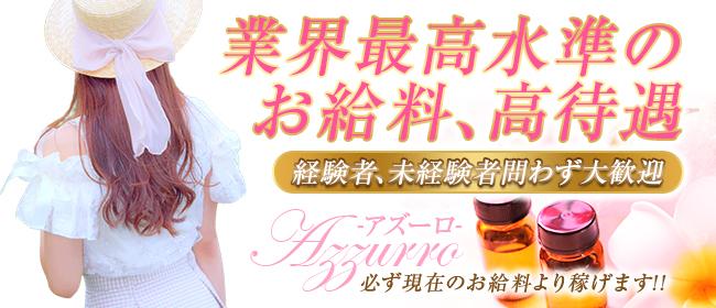 福岡 博多高級メンズアロマ Azzurro-アズーロ- - 中洲・天神