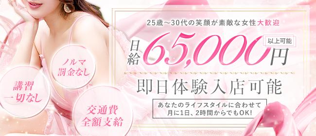 デザインリング東京本店(渋谷デリヘル店)の風俗求人・高収入バイト求人PR画像1