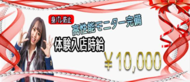ギンギン女学園(横浜ピンサロ店)の風俗求人・高収入バイト求人PR画像2