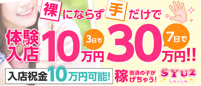 しゅっしゅ(syu2)(那覇デリヘル店)の風俗求人・高収入バイト求人PR画像2
