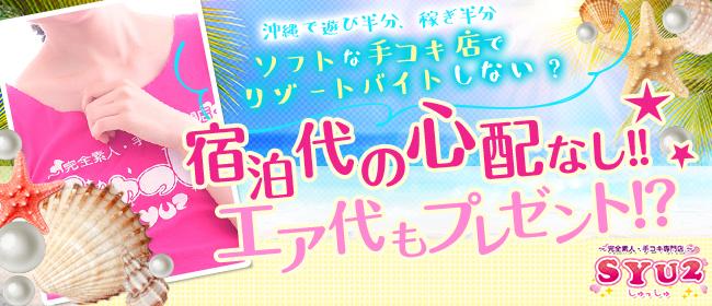 しゅっしゅ(syu2)(那覇デリヘル店)の風俗求人・高収入バイト求人PR画像3