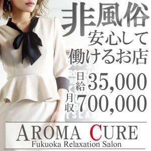 AROMA CURE - 中洲・天神