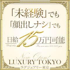 ラグジュアリー東京 NO1高級デリヘル Luxury group東京進出! - 五反田