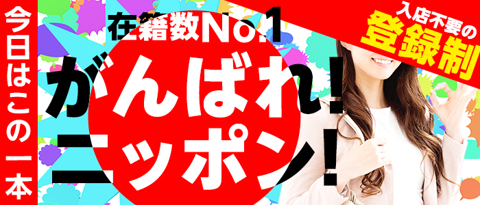 白ねこエステ(神戸・三宮一般メンズエステ(店舗型)店)の風俗求人・高収入バイト求人PR画像2
