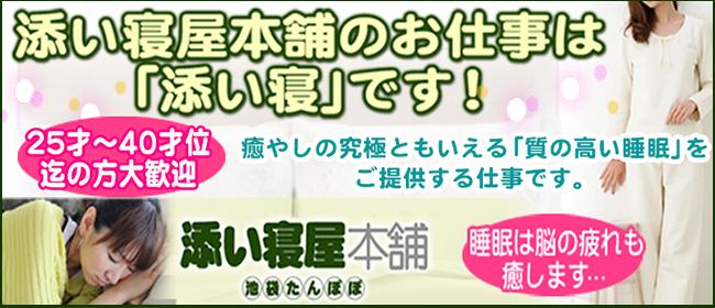 添い寝屋本舗 池袋たんぽぽ(池袋デリヘル店)の風俗求人・高収入バイト求人PR画像1