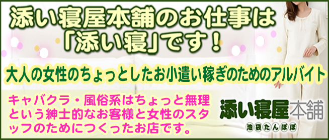 添い寝屋本舗 池袋たんぽぽ(池袋デリヘル店)の風俗求人・高収入バイト求人PR画像3