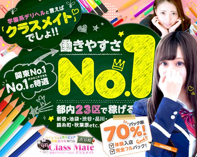 クラスメイト 渋谷校 - 渋谷