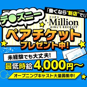 MILLION(ミリオン) - 新宿・歌舞伎町