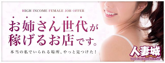 人妻城(松江)のデリヘル求人・高収入バイトPR画像1