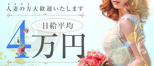 Men's Aroma Chamomile -カモミール-(福岡市・博多一般メンズエステ(店舗型)店)の風俗求人・高収入バイト求人PR画像2