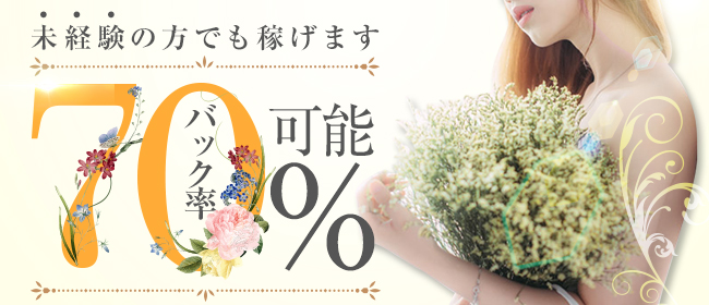 Men's Aroma Chamomile -カモミール-(福岡市・博多一般メンズエステ(店舗型)店)の風俗求人・高収入バイト求人PR画像3