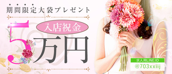 Men's Aroma Chamomile -カモミール-(福岡市・博多一般メンズエステ(店舗型)店)の風俗求人・高収入バイト求人PR画像1