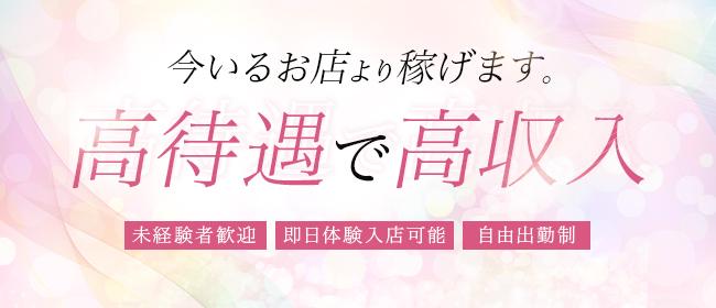 遊you(高崎デリヘル店)の風俗求人・高収入バイト求人PR画像1
