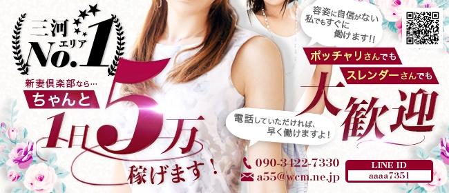 新妻倶楽部 - 岡崎・豊田(西三河)