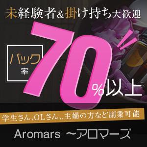 Aromars~アロマーズ - 久留米