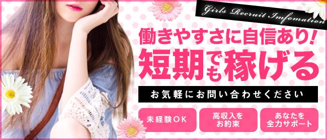 内緒の時間(米沢デリヘル店)の風俗求人・高収入バイト求人PR画像1