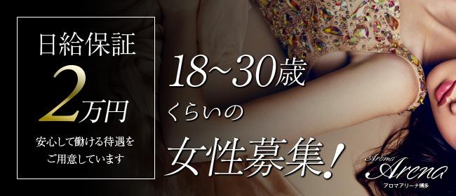 Aroma Arena博多(福岡市・博多一般メンズエステ(店舗型)店)の風俗求人・高収入バイト求人PR画像1