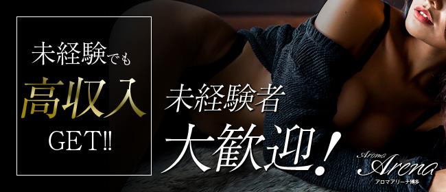 Aroma Arena博多(福岡市・博多一般メンズエステ(店舗型)店)の風俗求人・高収入バイト求人PR画像2