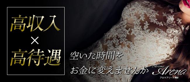 Aroma Arena博多(福岡市・博多一般メンズエステ(店舗型)店)の風俗求人・高収入バイト求人PR画像3