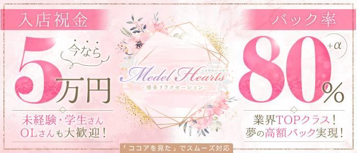 Medel Hearts~メデルハーツ~(福岡市・博多)の一般メンズエステ(店舗型)求人・高収入バイトPR画像1