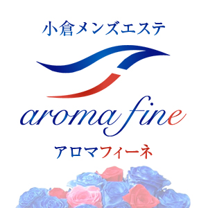 アロマフィーネ - 北九州・小倉