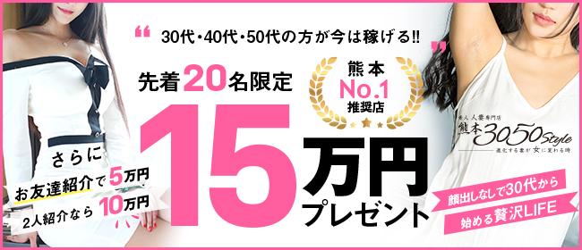 熊本3050style 素人人妻専門店 進化する妻が女に変わる時(熊本市内ソープ店)の風俗求人・高収入バイト求人PR画像1