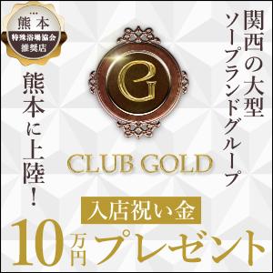 CLUB GOLD - 熊本市内