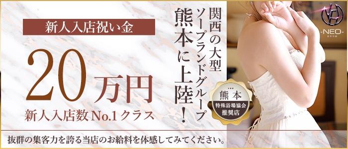 -NEO-皇帝別館(熊本市内)のソープ求人・高収入バイトPR画像1