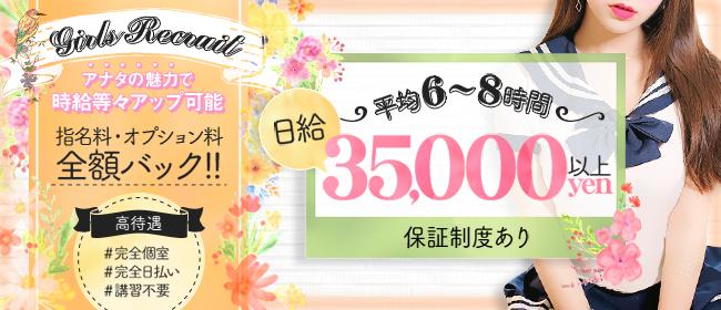 天使の誘惑(仙台デリヘル店)の風俗求人・高収入バイト求人PR画像1