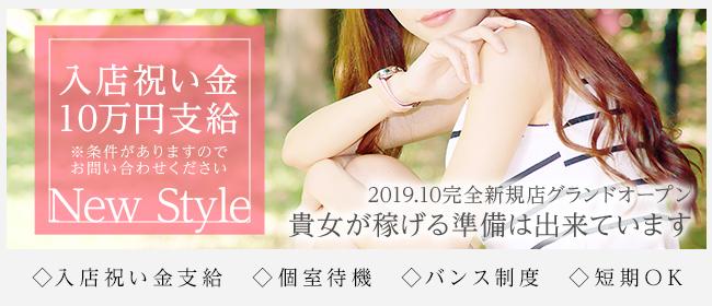 New Style-ニュースタイル-(福山デリヘル店)の風俗求人・高収入バイト求人PR画像1