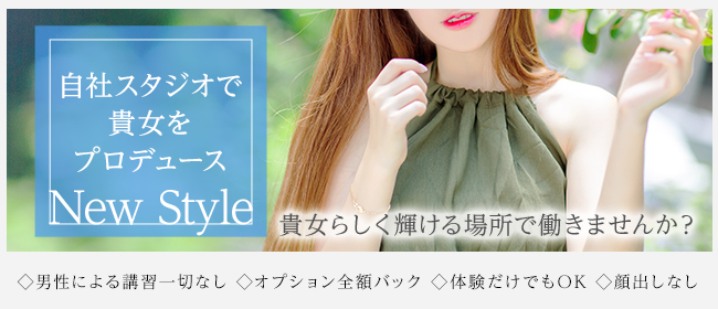New Style-ニュースタイル-(福山デリヘル店)の風俗求人・高収入バイト求人PR画像2