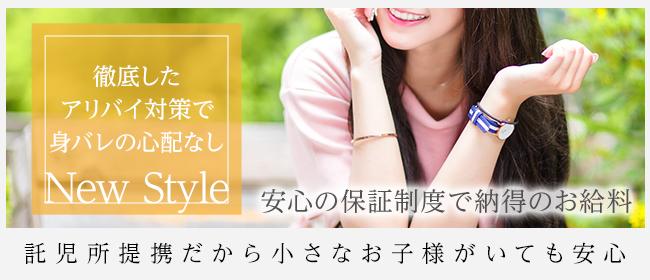 New Style-ニュースタイル-(福山デリヘル店)の風俗求人・高収入バイト求人PR画像3