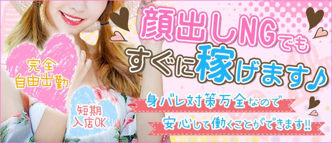 ミスティーガール(那覇デリヘル店)の風俗求人・高収入バイト求人PR画像2