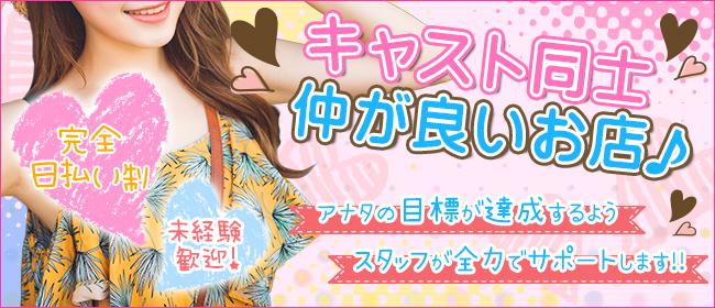 ミスティーガール(那覇デリヘル店)の風俗求人・高収入バイト求人PR画像3