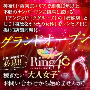 町田リング4C(アンジェリークグループ) - 町田