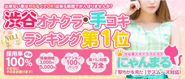 渋谷素人オナクラエステ にゃんまる(渋谷デリヘル店)の風俗求人・高収入バイト求人PR画像1