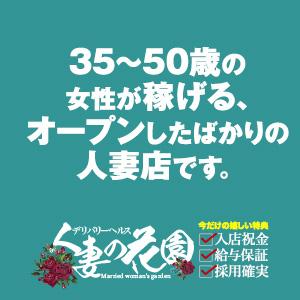 人妻の花園 - 広島市内