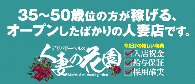 人妻の花園(広島市内デリヘル店)の風俗求人・高収入バイト求人PR画像1