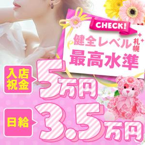 flower plus (フラワープラス) - 札幌・すすきの