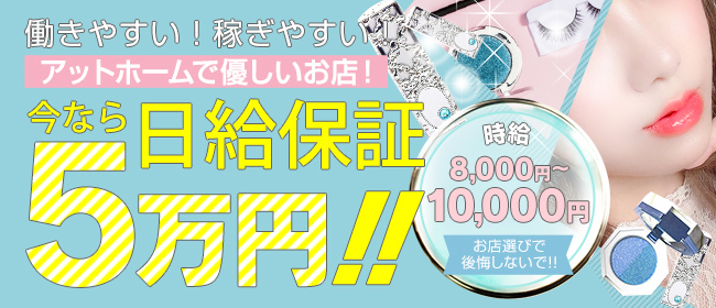 AQUA(新潟・新発田)のデリヘル求人・高収入バイトPR画像1