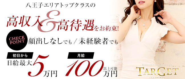 TARGET(立川デリヘル店)の風俗求人・高収入バイト求人PR画像1