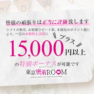 素人アロマエステ東京密着ROOM 渋谷店 - 渋谷