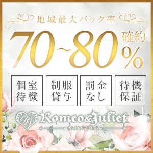 ROMEO&JULIET - 福岡市・博多