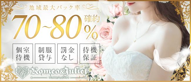 ROMEO&JULIET(福岡市・博多一般メンズエステ(店舗型)店)の風俗求人・高収入バイト求人PR画像1